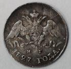 5 копеек 1827 СПБ НГ