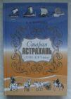 Астраханское ханство, XIII-XVI в.
