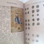 Каталог монет и история. «Крымское ханство. Монеты Гиреев»