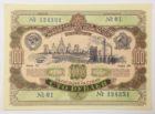 Облигация на сумму 100 рублей 1952 года