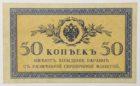 50 копеек 1915-1917 годов