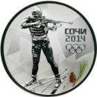 3 рубля Сочи 2014 биатлон