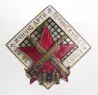Нагрудный Знак За Отличную Артиллериискую Стрельбу номерной