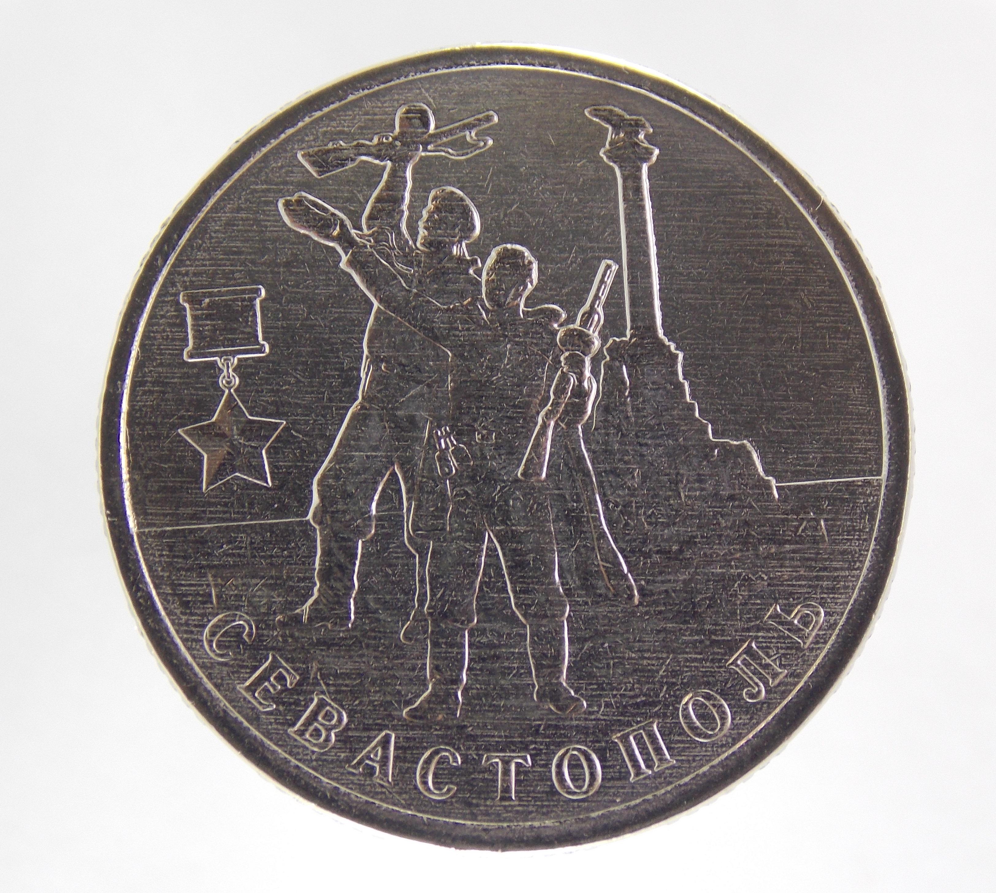 Магазин коллекционер в севастополе монеты украины цены 5 копеек