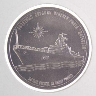 Жетон империал 2017 Корабль «Дагестан» UNC