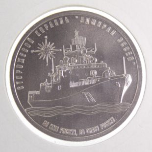 Жетон империал 2017 Корабль «Адмирал Эссен» UNC
