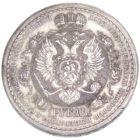 1 рубль 1912 г. в память 100-летия Отечественной войны 1812 г. ЭБ