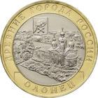 10 рублей 2017 Олонец ММд