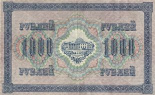 1000 рублей 1917 г.