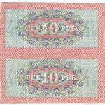Купон 10 рублей 1918 г.