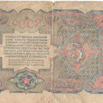 5 рублей . Казначейский билет СССР