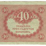 Казначеский знак 40 рублей 1917 г. (керенка)