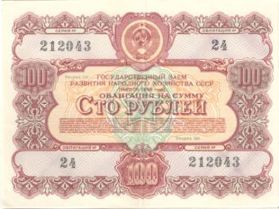 Облигация 100 рублей 1956 г.