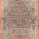 10 рублей 1909 г. Коншин