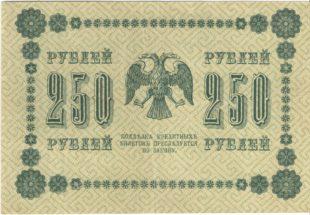 250 рублей 1918 г.