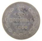 20 копеек 1880 г. СПБ-НФ
