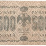 Кредитный билет 500 рублей 1918 г.
