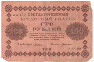 Кредитный билет 100 рублей 1918 г.