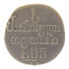 Абаз 1806 г. АТ для Грузии