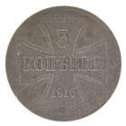 3 копейки 1916 OST A Германская оккупация