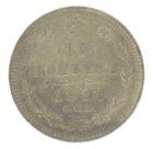 10 копеек 1914 г. ВС