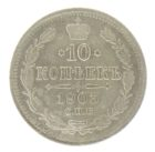 10 копеек 1903 г. АР
