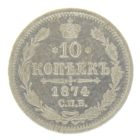 10 копеек 1874 г. HI