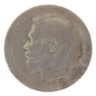 1 рубль 1899 г.