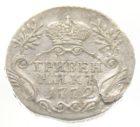 Гривенник 1772 г. СБП-TI