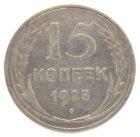 15 копеек 1925 г.