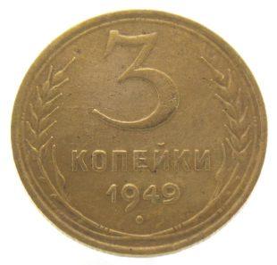3 копейки 1949 г.