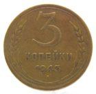 3 копейки 1943 г.