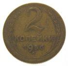 2 копейки 1956 г.