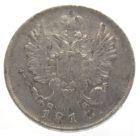 20 копеек 1813 г. СПБ-ПС