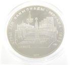 5 рублей 1977 г. «Минск»