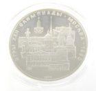5 рублей 1977 г. «Ленинград»