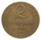 2 копейки 1946 г.