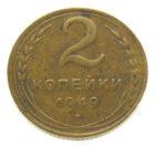 2 копейки 1949 г.