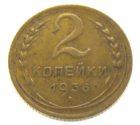 2 копейки 1936 г.