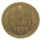 1 копейка 1952 г.