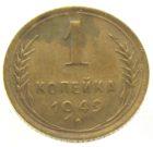 1 копейка 1949 г.