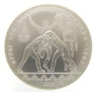 10 рублей 1980 г. «Вольная борьба»