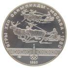 10 рублей 1980 г. «Гонки на оленях»