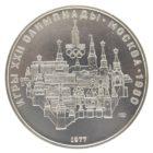 10 рублей 1977 г. «Московский кремль»
