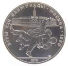 10 рублей 1979 г. «Дзюдо»
