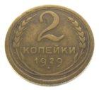2 копейки 1929 г.