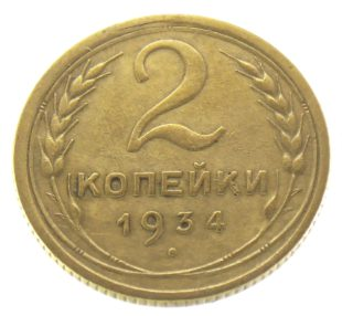 2 копейки 1934 г.