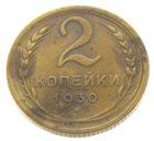 2 копейки 1930 г.
