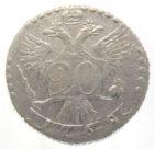 20 копеек 1768 г. СПБ-TI
