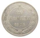 20 копеек 1923 г.
